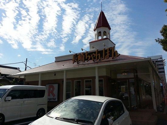 Higashiosaka, Japón: 20161012_123150_large.jpg