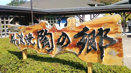 Tamba Dento Kogei Park Tachikui Sue no Sato