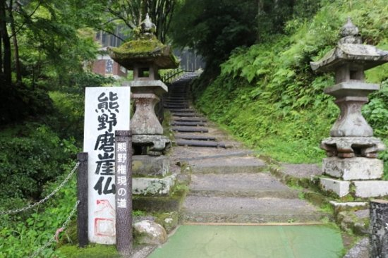 Bungotakada, Jepang: 入り口