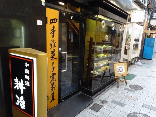 Koji Uomachi Honten Foto