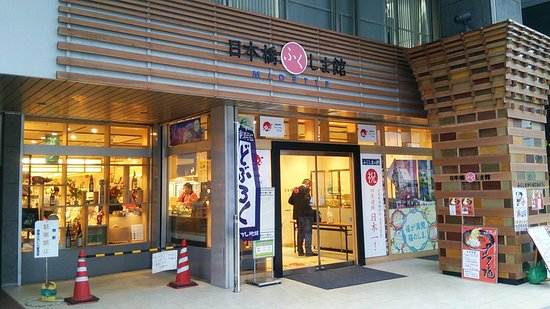 Nihombashi Fukushimakan Midette