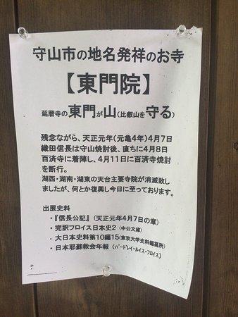 Moriyama, Japón: photo1.jpg