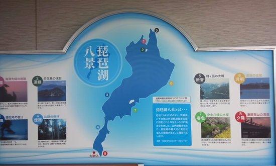 Otsu Service Area Down Line