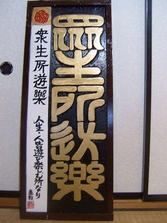 Mori-machi, Japón: A genius multi artist Kikuchi made this product. Where living beings enjoy at ease.f