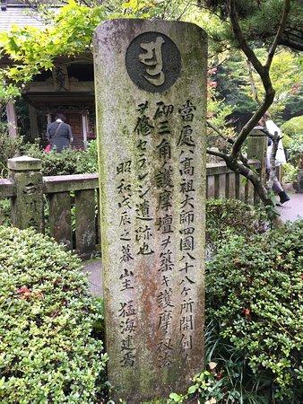 Shikokuchuo, Jepang: 三角形の護摩壇の跡 三角の池