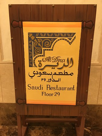 Makkah Clock Royal Tower, A Fairmont Hotel : مدخل مطعم الديرة