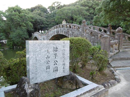 Isahaya, اليابان: 公園入口
