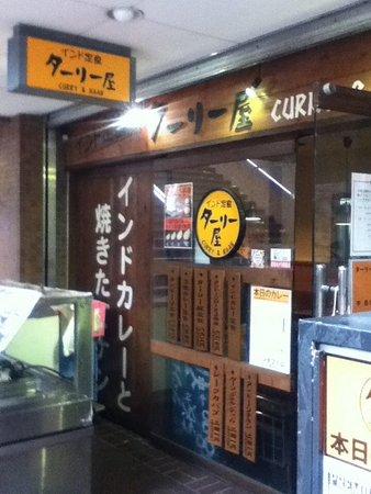 Currynabe Thali-ya Shinjuku Center Bldg: 店舗入口