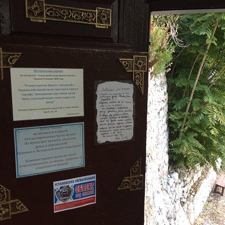 Hurzuf: Дверь, ведущая в бухту