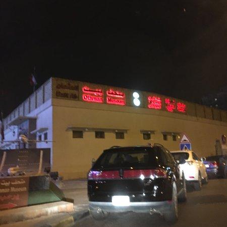 Hawalli, Kuveyt: متحف بيت العثمان ليلا و تبدو الاضاءة الحديثة للمبنى من الخارج و المتحف يعمل حتى التاسعة ليلا فقط