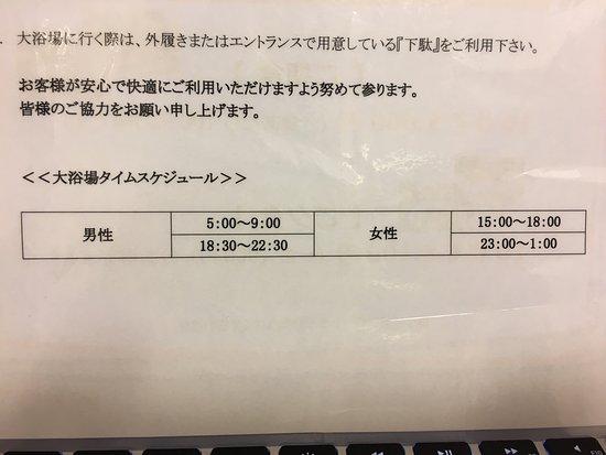 交代制 - Picture of Accommo Inn Kesennuma - TripAdvisor