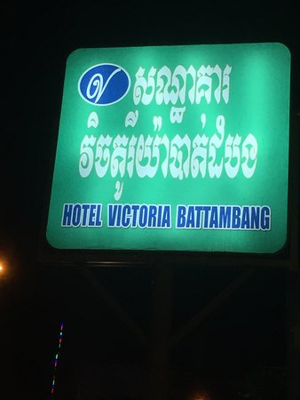 Victoria Hotel: photo0.jpg