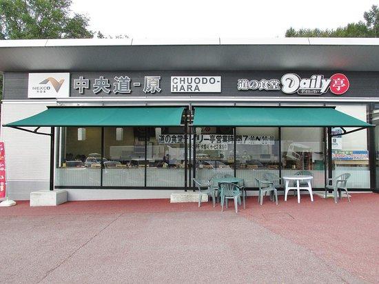 Hara-mura, Giappone: Dailyヤマザキがやっているお店のようです
