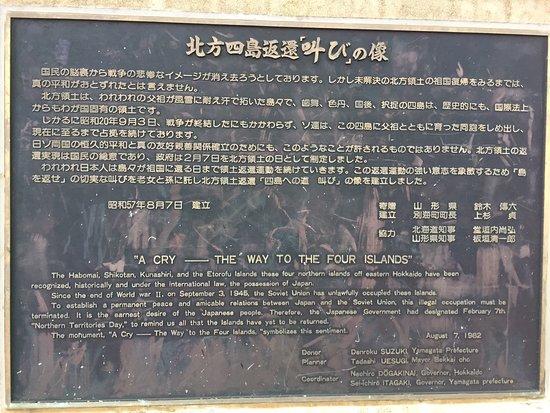 Betsukai-cho, Jepang: 道の駅 おだいとう