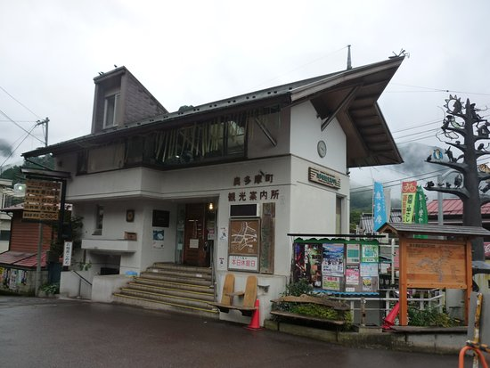 Okutamamachi Tourist Information Center