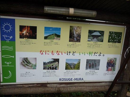 Kosuge-mura 사진