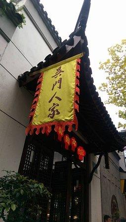 Wu MenRen Jia (Pan Ru Xiang) : 店招牌