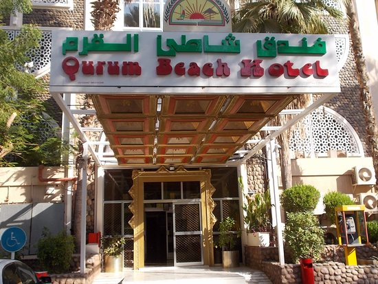 THB Qurum Beach Hotel in Muscat