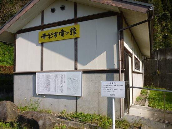 赤彩古墳の館