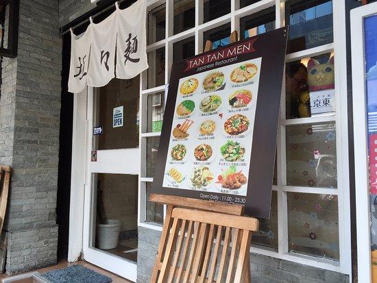 Tan Tan Man: 店の外観