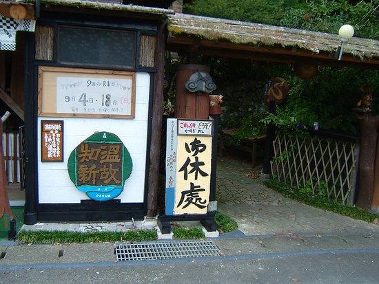 Mori-machi, Giappone: 時々お茶休憩所として解放して喜ばれています
