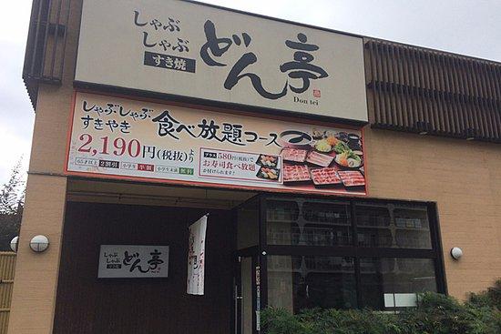 Warabi, اليابان: どん亭入り口
