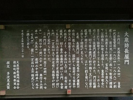 Daisenbo Nagayamon