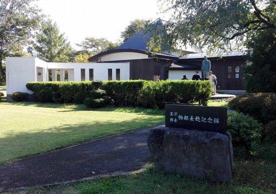 Daisen, Japan: 【物部長穂記念館】外観