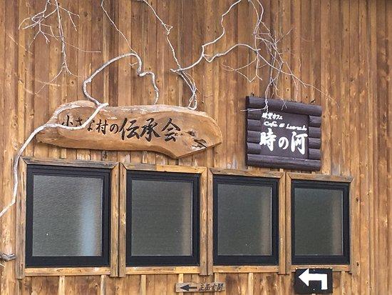 Kitashiobara-mura, Japan: photo8.jpg