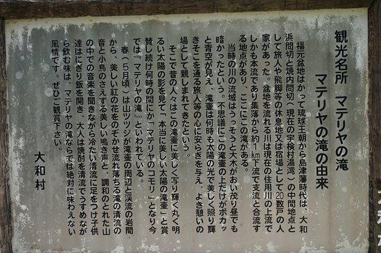 大島郡大和村, 鹿児島県, 滝の名前の由来