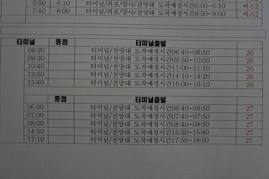 Ganghwa Peace Observatory : 帰りのバス時刻表(27番)