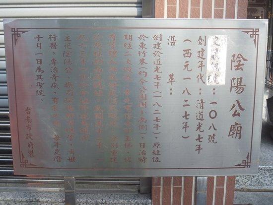 Kaiji Yinyang Temple: 説明板