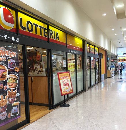 Lotteria Shimonoseki Sea Mall: ロッテリア シーモール店 外観