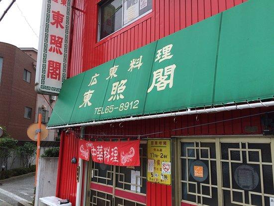 Toshokaku : 東照閣の「酢辣湯麺(サンラータンメン)」  2階に4〜8名の席もあるようです。