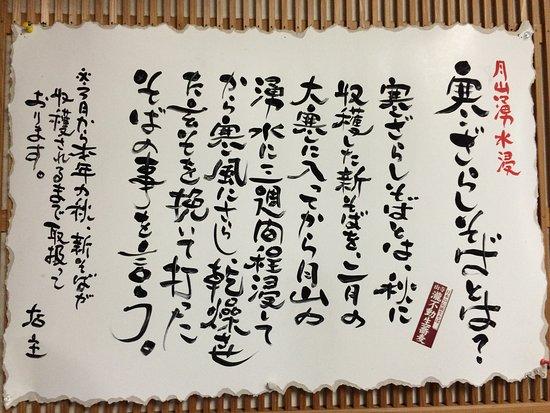 Taki Fudo Nama Soba: photo2.jpg