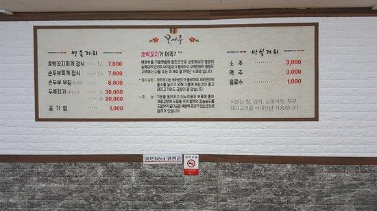 Geumsan-gun, Corea del Sur: TA_IMG_20161022_181106_large.jpg