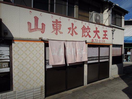 Bizen, Japan: 何とも昭和な建物だ