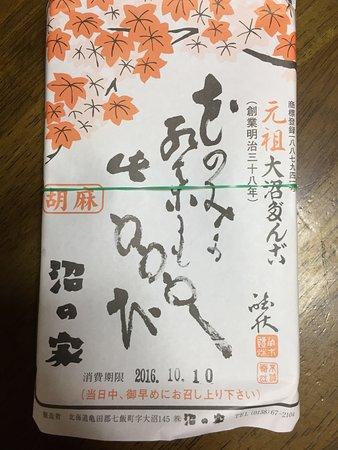 Nanae-cho, ญี่ปุ่น: 包み紙