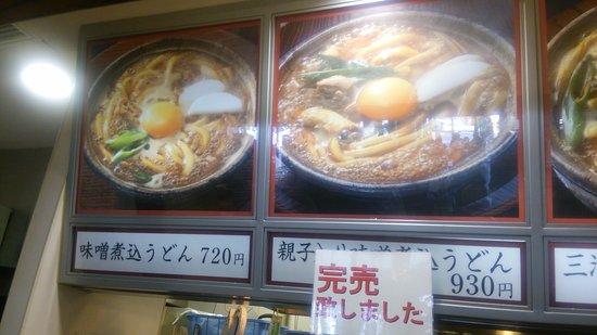 Yokkaichi, Japón: メニューボード