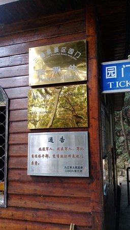 Jiujiang, Çin: 九江市