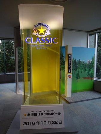 Eniwa, Japón: 試飲会場にある撮影スポット