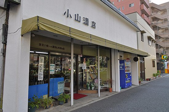 Koyama Sake Brewing Company