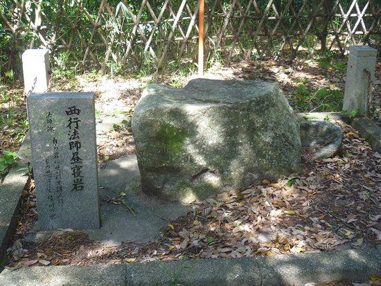 Saigyohoshi Hiruneiwa