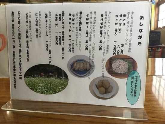 Kaneyama-machi, Japonia: photo6.jpg