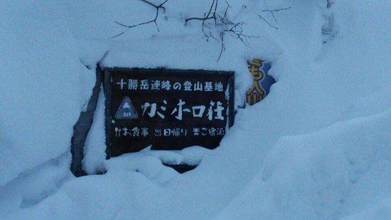 Kamifurano-cho Photo