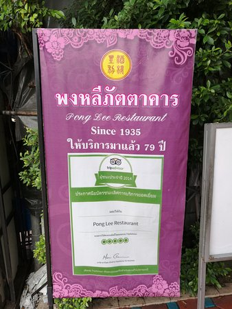 Pong Lee Restaurant: IMG_20161017_110343_large.jpg