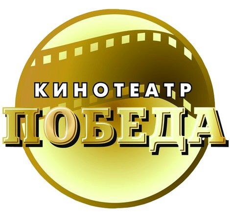 Cinema Pobeda