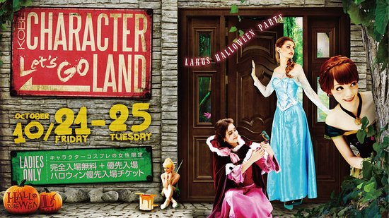 Kobé, Japon : 10.21[FRI] – 10.25[TUE] KOBE CHARACTER LAND