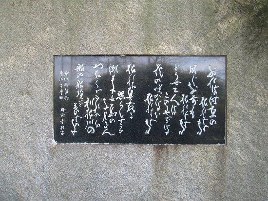 Noguchi Ujo Literature Monument