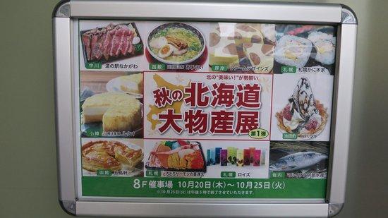 Toyohashi, Japan: 北海道物産展の広告